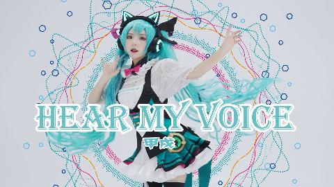 【甲戌】♪Hear My Voice ♪跟我一起摇摆~(^∇^*)