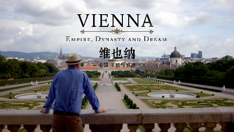 【纪录片】维也纳 - 帝国 王朝与梦想第二集【1080p】【双语特效字幕】【纪录片之家字幕组】