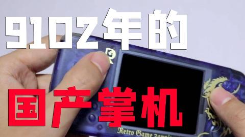 9102年的国产游戏掌机长什么样?游戏表现如何?