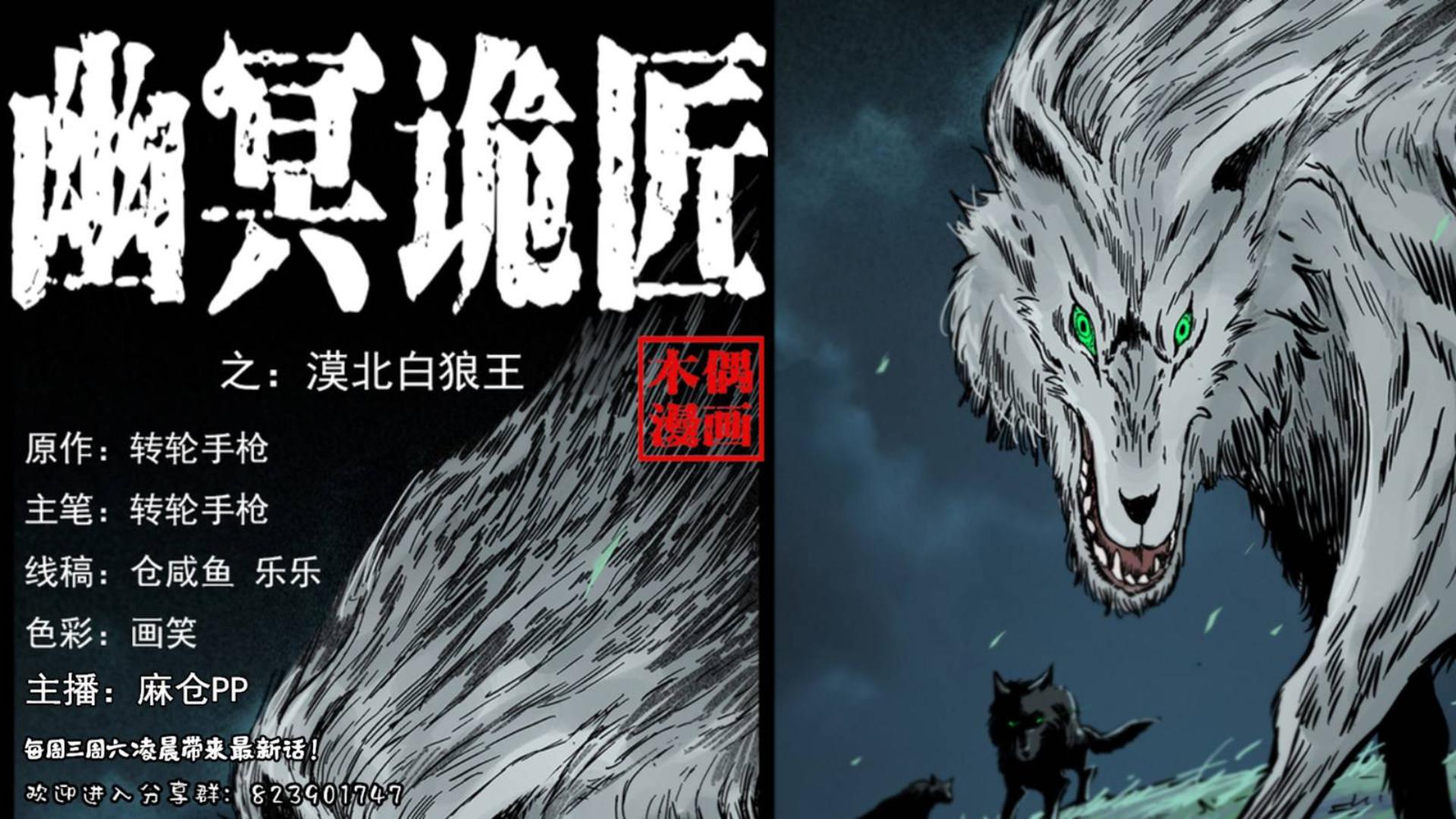 【有声漫画】幽冥诡匠 224话 漠北白狼王