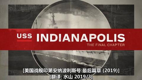 PBS 美国战舰印第安纳波利斯:最后篇章(2019)水山汉化