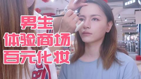 【木木】商场化妆挑战!男生在商场花100块钱化女妆是种怎样体验?