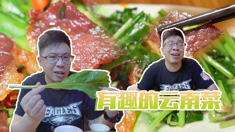 【品城记IN深圳】深圳这家云南菜馆人气实在火爆,同桌对话基本上靠吼!