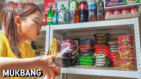 Hamzy~把家变成了便利店哈哈 便利店食物 吃播!