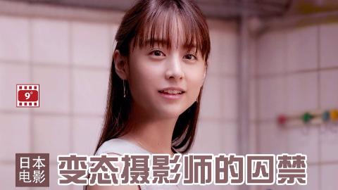 6分钟看变态摄影师囚禁美女模特,尺度爆表、情节烧脑的日本电影