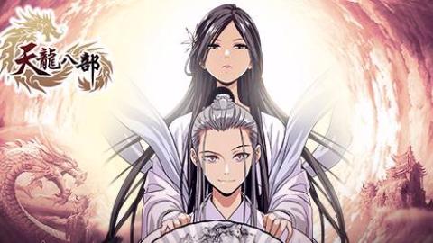 【天龙八部】6月20日新番上线:王府世子流浪街头,却成女神吸铁石?
