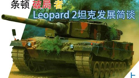 条顿破局者——德国Leopard 2坦克发展简谈