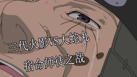 火影忍者主线9——三代火影VS大蛇丸 宿命师徒战