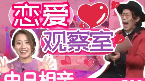 【山下综艺②】6名中日男女尴尬的邂逅!会发展到什么程度??