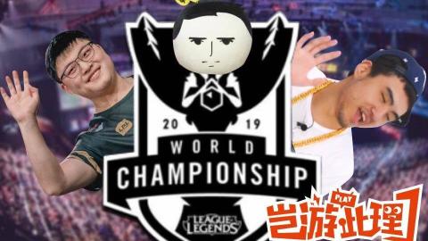【岂游此理】01旁白君流落街头·LPL征战世界赛