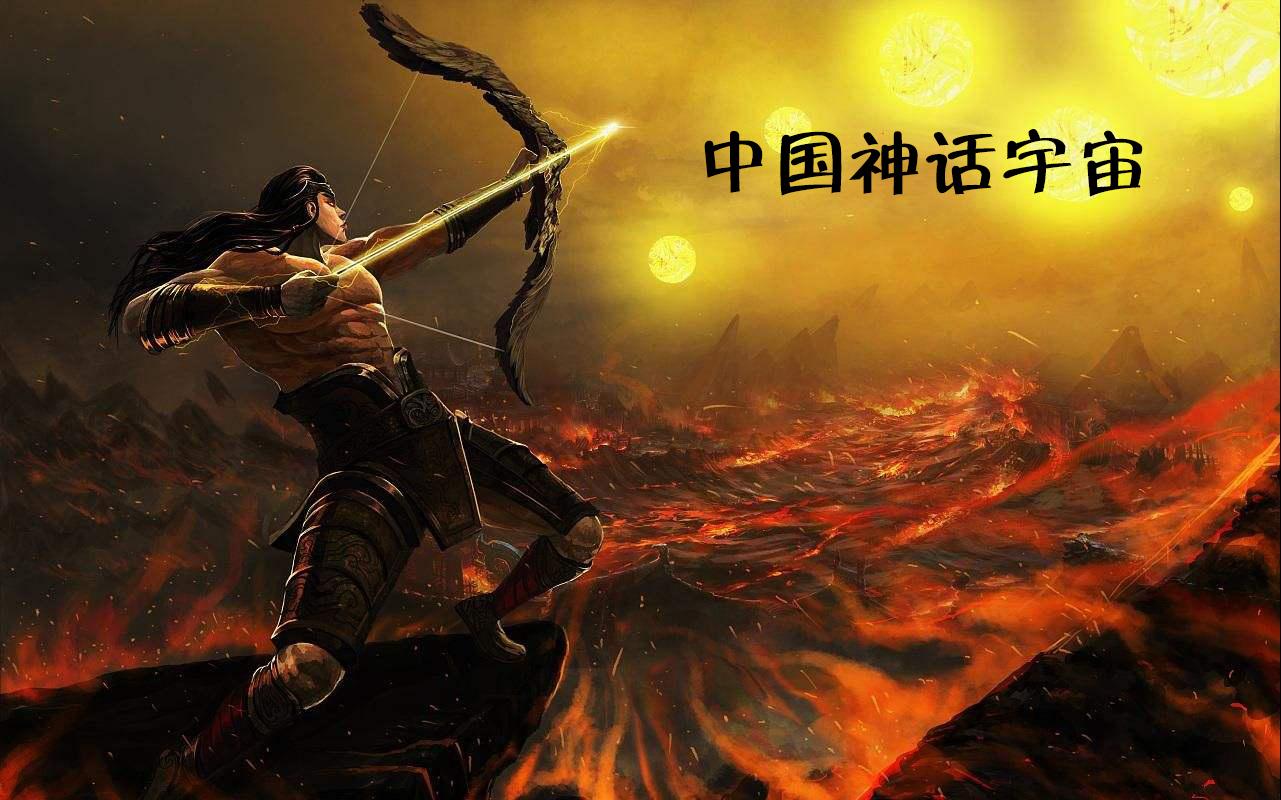 中国的漫威,中国神话宇宙!太古神话故事线!从盘古开天讲到大禹治水