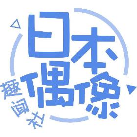 日本偶像趣闻社