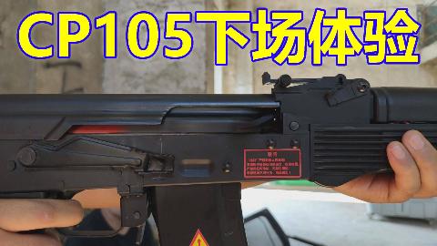【战术陈皮】CP105水弹玩具下场实录丨真香与瑕疵并存