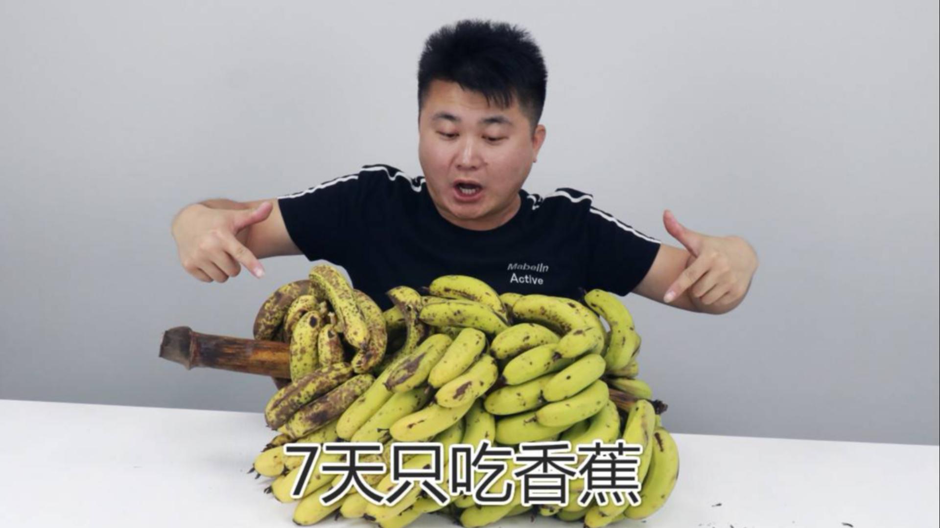 小伙为了减肥,连续7天把这些香蕉吃完,看最后能瘦下多少斤?