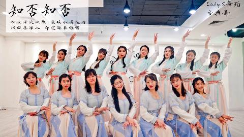【LADY.S DANCE】青岛古典舞 艺考私教舞蹈推荐 《知否知否》缇子老师原创作品