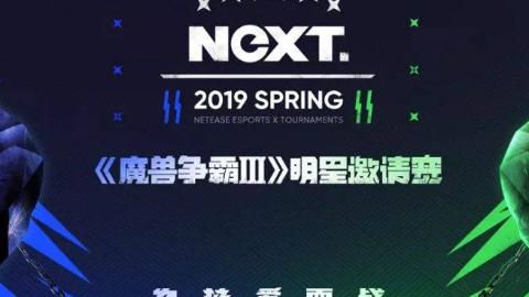 Next春节赛 冒泡赛决赛 infi vs 000