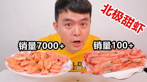 小伙购买了销量最高和销量最低的北极甜虾,到底有什么区别呢