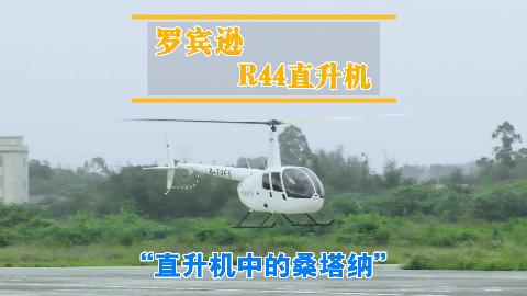 """趣玩飞行:来看看直升机中的""""桑塔纳""""--罗宾逊R44直升机!"""
