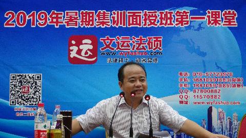 2019年文运法硕基础班陈永生课程