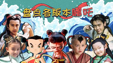 史上最全盘点20版《哪吒》,吴磊6岁光身演哪吒演技爆表