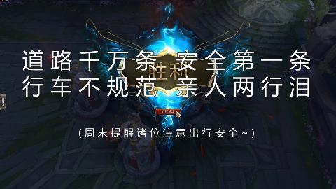 【无限火力】金鸡庆春——恕瑞玛的皇帝飙车之旅