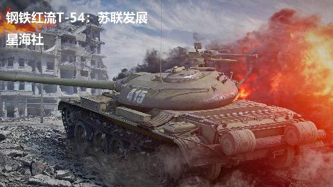 """【星海社第137期】钢铁""""红""""流T-54:苏联型号"""
