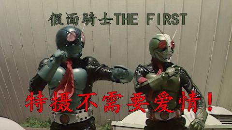 【特摄杂谈/假面骑士THE FIRST】特摄不需要爱情!
