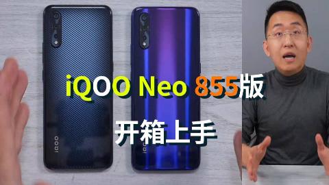 「科技美学直播」iQOO Neo 855版开箱上手
