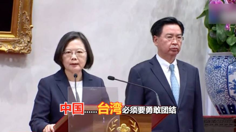 蔡英文暴露了:中国……台湾必须要勇敢团结