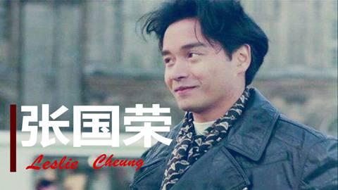 人物志:张国荣—亚洲传奇巨星,并不为过!总有一人,让你觉得人间值得。