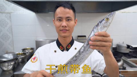 """厨师长教你:""""干煎带鱼""""的家常做法,味道很赞,先收藏起来"""