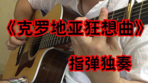 《克罗地亚狂想曲》指弹版---纪念学习吉他1年3个月~作为新手感觉好难~