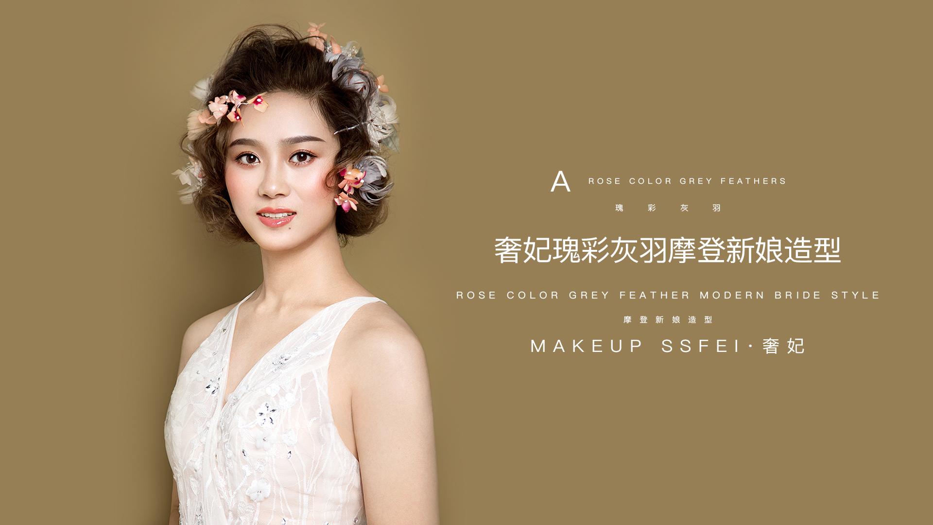奢妃玫瑰灰羽摩登新娘造型教程视频