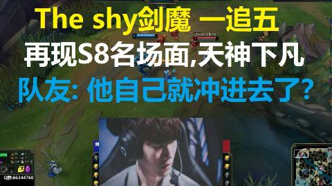 The shy剑魔一追五,再现S8名场面,天神下凡,队友: 卧槽,卧槽,卧槽!