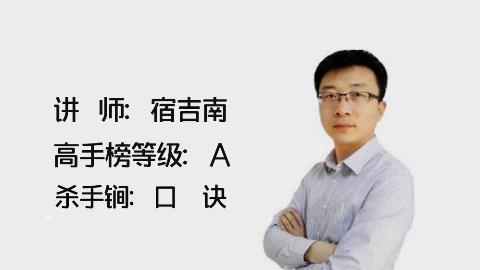 2019二建管理——宿吉南(高清完结)
