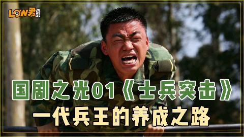 【low君】国剧之光第一期——《士兵突击》