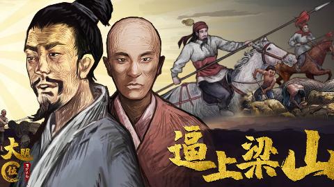 【第三集/逼上梁山】他竟为了一封信造反,改变了中国历史的走向