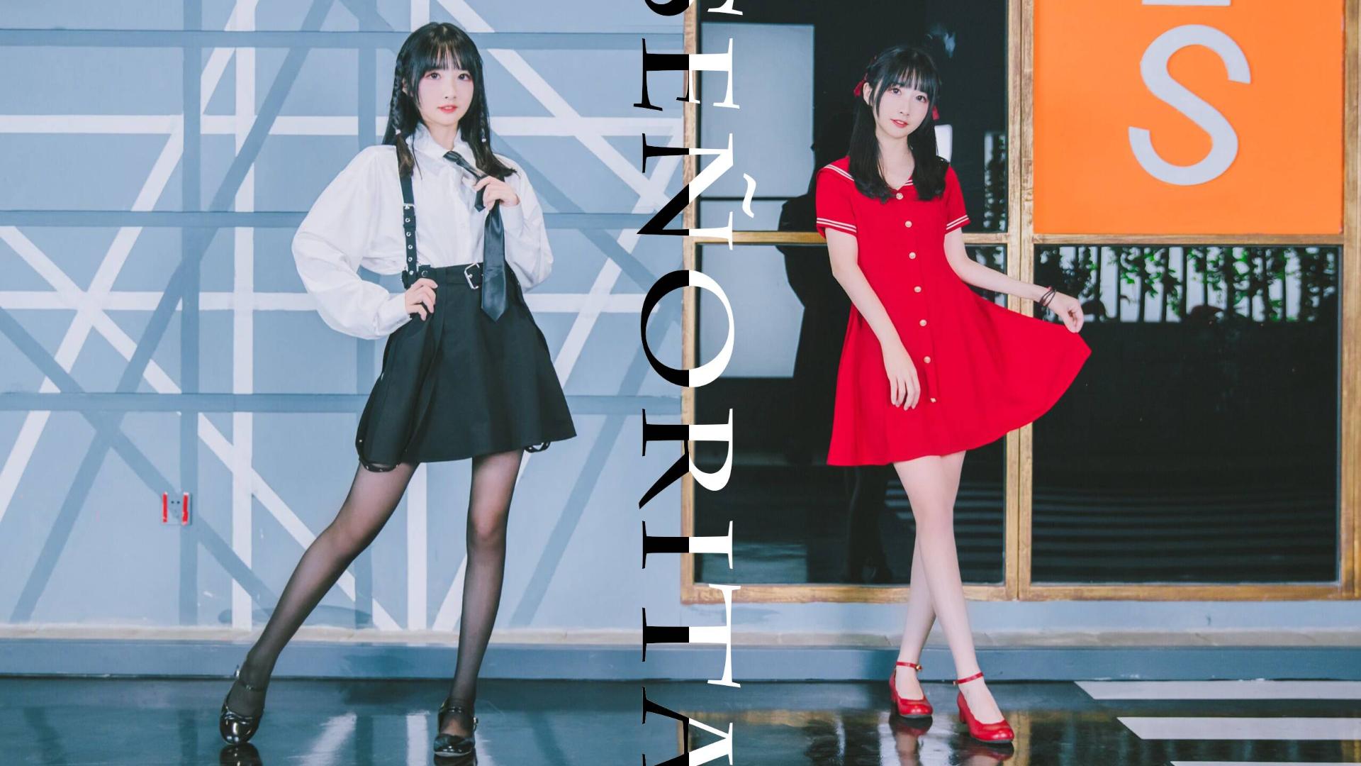 【NeKo】✘Señorita帅气和性感你会选?