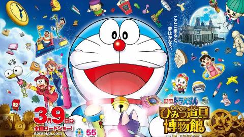 哆啦A梦:大雄的秘密道具博物馆(2013)