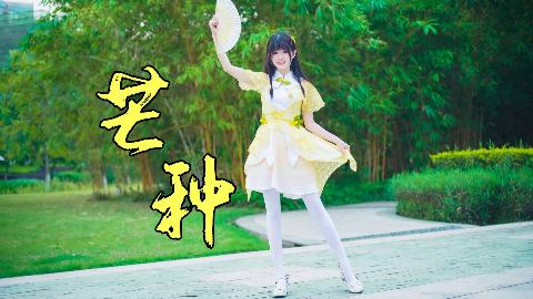 【YIYO☆】芒种