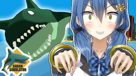 【鲨鱼模拟器】在城市里兴风作浪的鲨鱼小妹萌惠