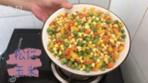 六一儿童节,学校要求每位家长准备的一道菜,松仁玉米希望小朋友们喜欢