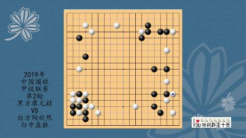 2019年中国围棋甲级联赛第2轮,廖元赫VS陶欣然,白中盘胜