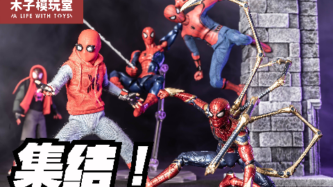 【木子模玩室】谁才是最棒的蜘蛛侠?MEZCO 海洋堂 MAFEX多款小虫评测