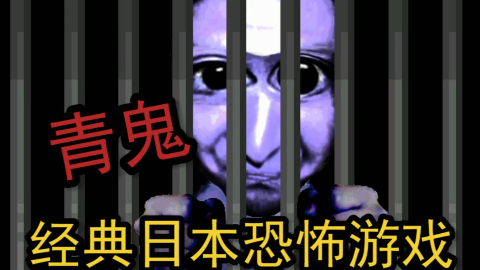 【青鬼】最鬼畜的无性别鬼[完结+彩蛋] 剪辑版