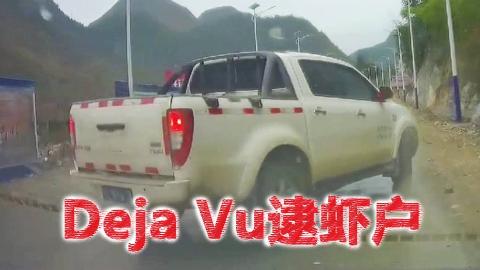 Deja Vu逮虾户2019(一):地滑之秀!