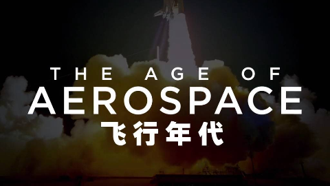 探索频道 飞行年代 第二季 3 The Age of Aerospace 2x3.Going.Ver