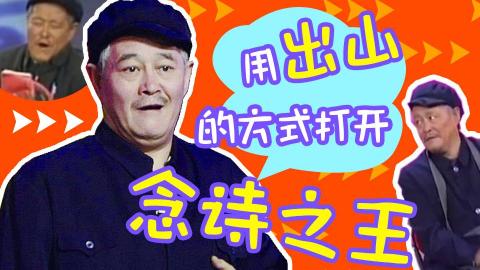 【赵本山】用出山的方式打开念诗之王