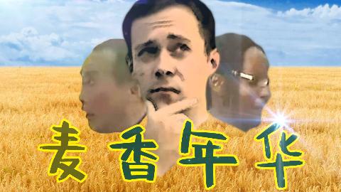 【金坷垃】书香年华