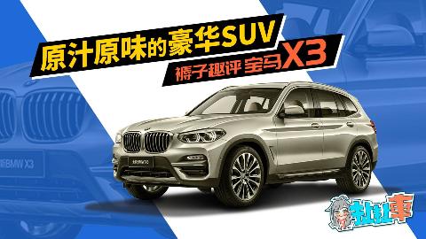 【扯扯车】豪车SUV加长时代的异类 褥子趣评宝马X3